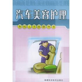 汽车美容护理——农民工学技能丛书