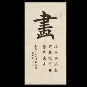 【保真】知名书法家张贵彬作品:画