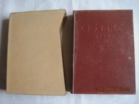 中国大百科全书---环境科学(甲)(83年1版1印)有护封