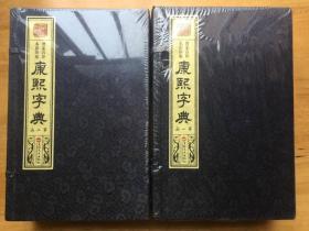 宣纸  线装《康熙字典》