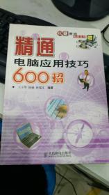 精通电脑应用技巧600招/软硬兼施电脑丛书