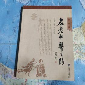 名老中医之路(第一辑)