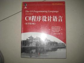 C#程序设计语言 (原书第3版)  BD  7462