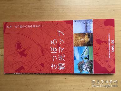 札幌观光地图 SAPPORO Sightseeing Map  日语版