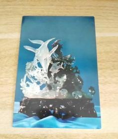 神仙鱼巧色岫岩玉 1张 老明信片玉雕  货号AA5