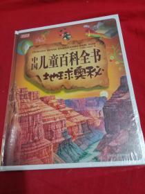 图书天下:中国儿童百科全书地球奥秘