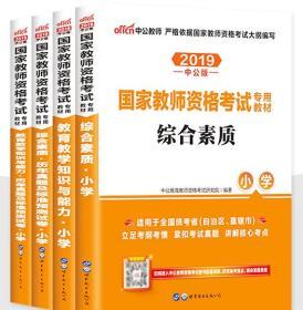 小学教师资格4本 中公教育教师资格证考试研究所