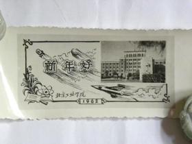 新年好—北京工业学院同学互赠贺年卡(1962年)