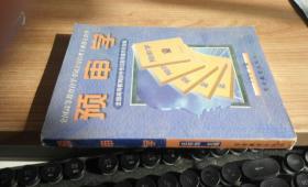 预审学 作者 : 王怀旭   版次 : 1 印刷时间 : 2001-11 出版时间 : 1999-05 印次 : 8 装帧 :