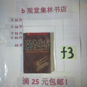 中国民营资本经营经典强者生存~~~~~满25包邮!