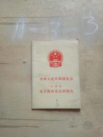中华人民共和国宪法、关于修改宪法的报告