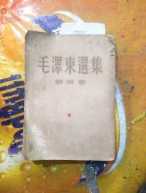 毛泽东选集 第4卷。