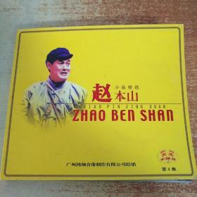 笑笑大世界 赵本山小品精选 CD