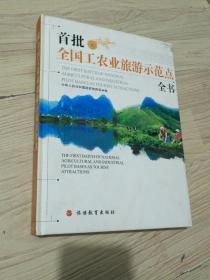 首批全国工农业旅游示范点全书