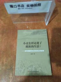 小麦怎样走进了藏族的生活?--当代西藏农业史的政治学叙事