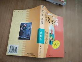 读卖文摘·珍藏本