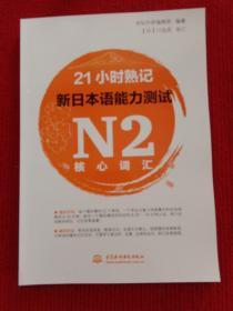 21小时熟记新日本语能力测试N2核心词汇