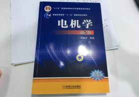 电机学(第5版)