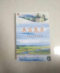 兵写高原―郭海涛新闻作品集