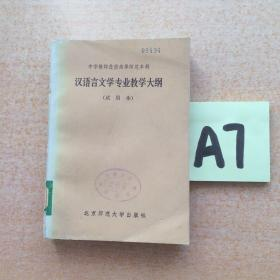 汉语言文学专业教学大纲~~~~~满25包邮!