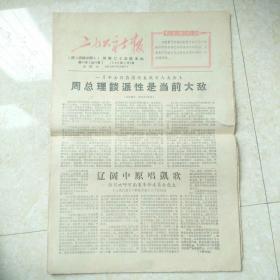 1968年2月3号  二七公社报  第65号总98号