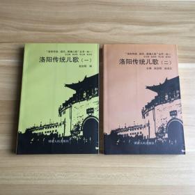 洛阳传统儿歌(卷一、卷二)2册合售
