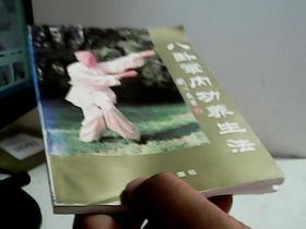八卦掌内功养生法【代售】