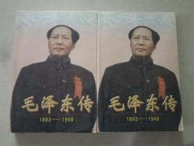 毛泽东传(上下册)2本  1996年1版1印  八五品