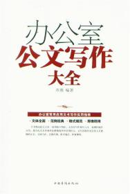 办公室公文写作大全 中国华侨出版社