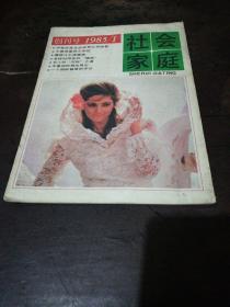 社会家庭1985.1(创刊号)