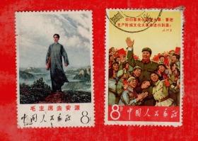 文革邮票:毛主席去安源和挥手 2枚合售