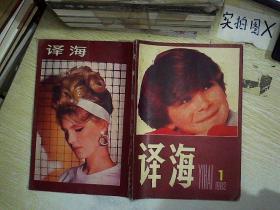 譯海 ( 1982年第1期 總第3期)