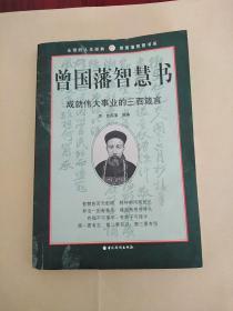 曾国藩智慧书:成就伟大事业的三百箴言