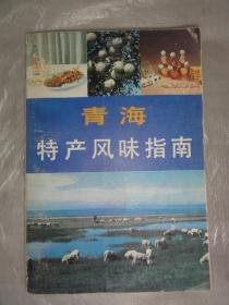 青海特产风味指南(1985年青海人民出版社编)