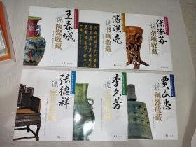 鉴宝专家说收藏系列(全六册)