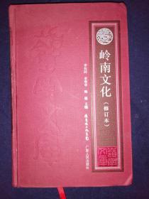 岭南文化(修订本)