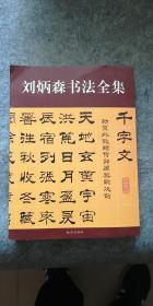 刘炳森书法全集