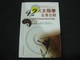 太极拳竞赛套路中英对照学练指导丛书:42式太极拳竞赛套路