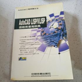 AutoCAD LISP/VLISP函数库查询辞典