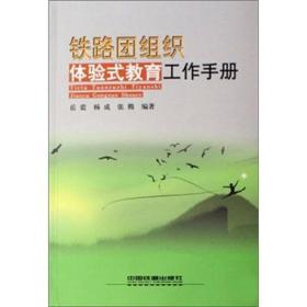 铁路团组织体验式教育工作手册