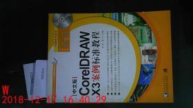 中文版 CORELDRAW X3案例标准教程