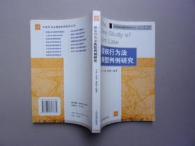 侵权行为法典型判例研究(中国民商法典型判例研究丛书)