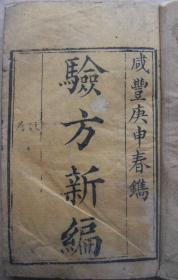 验方新编 全八册 咸丰庚申春镌(1860年)