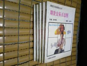 期货交易致胜丛书 1-5:期货交易谋略、期货交易技巧、期货交易百态图、期货交易大观园、期货交易ABC(5本合售)一版一印 第3册作者签名