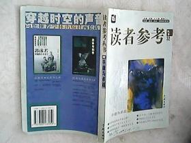读者参考丛书.第32辑(2000年4月).平庸与卓越