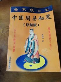 中国周易秘笈 珍藏版