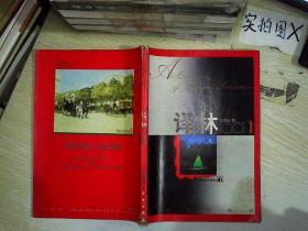 譯林(1991年第1期,總第46期) ,