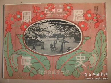 早期日本銅版紙精印 1917年4月《歷史寫真》美國 靖國神社等內容