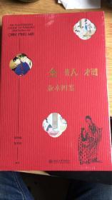 金瓶梅版本图鉴  (大32开 全新有塑封)
