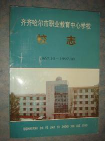 《齐齐哈尔市职业教育中心校志》1967.10-1997.10月 原版书 私藏 书品如图.